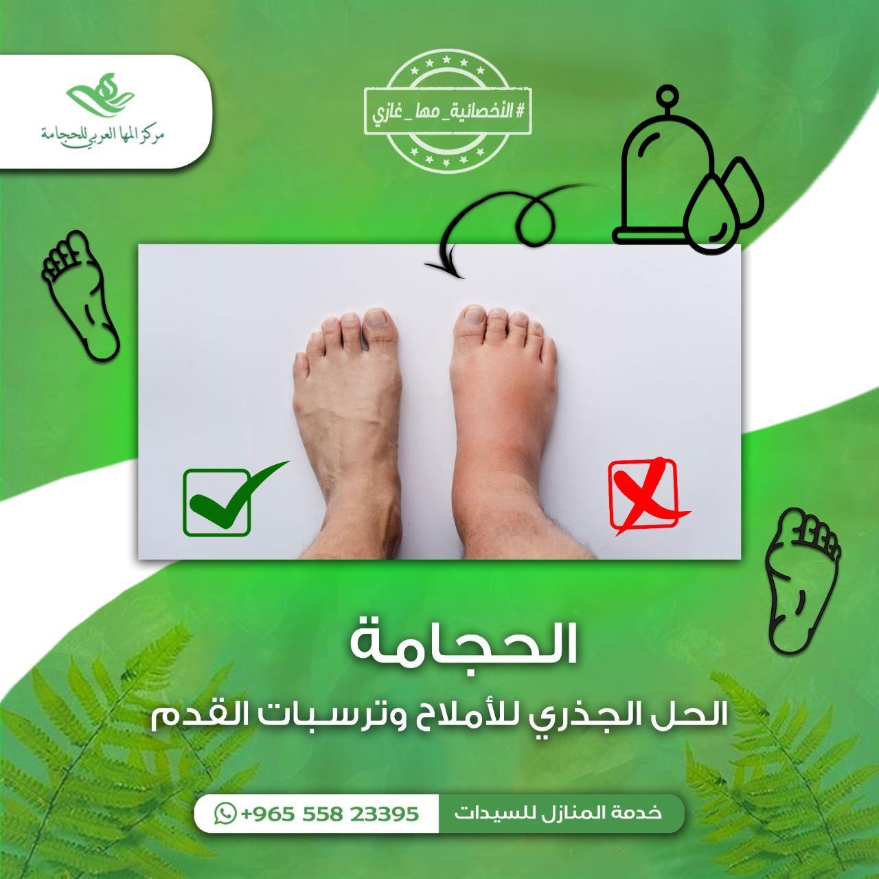 مركز المها العربي الكويت